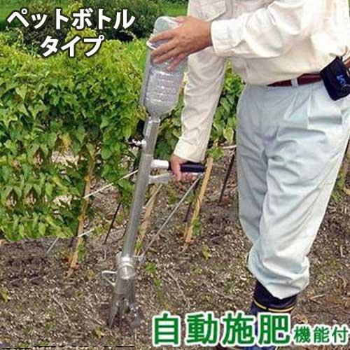 ハナオカ アルミ追肥機 自動施肥機能付き ALT-02 (ペットボトルタイプ) [肥料散布機・追肥機][r20]