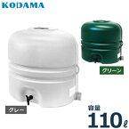 コダマ樹脂 雨水タンク 『ホームダム』 RWT-110 (容量110L/丸ドイ対応/グレー・グリーン) [r20] [雨水貯留槽 貯水タンク 雨水利用タンク 再利用]