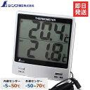 シンワ測定 最高・最低デジタル温度計 F 72949 (屋内-5〜50℃・屋外-50〜70℃) [シンワ 温度計][r10][s1-000]