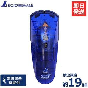シンワ測定 センサー