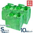 自立万能袋 『ユーズフルバック』 Sサイズ/60L 《10枚組セット》 (ワイヤーなし) [自立型 ゴミ袋 ごみ袋][r10][s2-160]