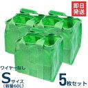 自立万能袋 『ユーズフルバック』 Sサイズ/60L 《5枚組セット》 (ワイヤーなし) [自立型 ゴミ袋 ごみ袋][r10][s2-160]