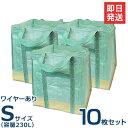 ワイヤー入り自立万能袋 『ダストフー』 Sサイズ/230L W60×D60×H65 《10枚組セット》 [自立型 ゴミ袋 ごみ袋][r10][s2-160]