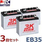 スリーキング サイクルバッテリー EB35 (L型/T型) 《3台セット》 [3K ディープサイクルバッテリー ゴルフカート 電動運搬車 電動車椅子 フォークリフト バッテリーウェルダー][r10][s3-100]