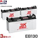 スリーキング サイクルバッテリー EB130 (L型/T型) 《3台セット》 [3K ディープサイクルバッテリー ゴルフカート 電動運搬車 電動車椅子 フォークリフト バッテリーウェルダー][r11][s4-050]