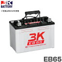 スリーキング サイクルバッテリー EB65 (L型/T型) [r11][s3-161]