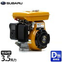 スバル OHVガソリンエンジン EH12-2DS (最大3.5馬力・直結型・セル付き) [富士ロビン Robin 空冷4サイクルエンジン][r20]