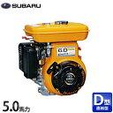 スバル OHVガソリンエンジン EH17-2D (最大5.0馬力・直結型) [富士ロビン Robin 空冷4サイクルエンジン][r20]