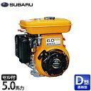 スバル OHVガソリンエンジン EH17-2DS (最大5.0馬力・直結型・セル付き) [富士ロビン Robin 空冷4サイクルエンジン][r20]