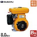 スバル OHVガソリンエンジン EH25-2B (最大8.0馬力・1/2減速型) [富士ロビン Robin 空冷4サイクルエンジン][r20]