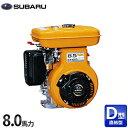 スバル OHVガソリンエンジン EH25-2D (最大8.0馬力・直結型) [富士ロビン Robin 空冷4サイクルエンジン][r20]
