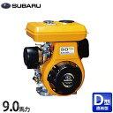 スバル OHVガソリンエンジン EH30D (最大9.0馬力・直結型) [富士ロビン Robin 空冷4サイクルエンジン][r20]