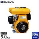 スバル OHVガソリンエンジン EH30DS (最大9.0馬力・直結型・セル付き) [富士ロビン Robin 空冷4サイクルエンジン][r20]