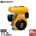 スバル OHVガソリンエンジン EH34BS (最大11.0馬力・1/2減速型・セル付き) [富士ロビン Robin 空冷4サイクルエンジン][r20]