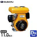 スバル OHVガソリンエンジン EH34DS (最大11.0馬力・直結型・セル付き) [富士ロビン Robin 空冷4サイクルエンジン][r20]