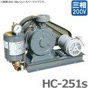 東浜 ロータリーブロアー HC-251s (3相200V0.4kWモーター付き/ベルトカバー型) [浄化槽 ブロアー ブロワー][r21][s4-999]【返品不可】