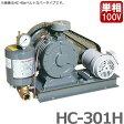 東浜 ロータリーブロアー HC-301H (単相100V0.75kWモーター付/ベルトカバー型) [浄化槽 ブロアー ブロワー][r21][s4-999]【返品不可】