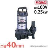 寺田ポンプ 水中ポンプ PG型 PG-250 (単相100V/0.25kW/非自動型) [テラダポンプ][r20][s9-910]