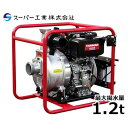 スーパー工業 4インチ ディーゼルエンジンポンプ ND-100DEN2 (口径100φ/最大揚水量1.2t/セル付き) [r21][s4-999]【返品不可】