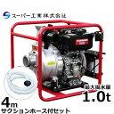 スーパー工業 3インチ ディーゼルエンジンポンプ ND-80DEN2 《4mサクションホース付セット》 (口径80φ/最大揚水量1.0t/セル付き) [r12][s4-060]