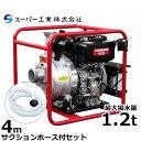 スーパー工業 4インチ ディーゼルエンジンポンプ ND-100DEN2 《4mサクションホース付セット》 (口径100φ/最大揚水量1.2t/セル付き) [r11][s4-060]