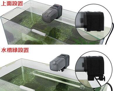 エーハイム観賞魚用自動給餌器オートフィーダー[EHEIM3581060熱帯魚]
