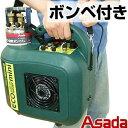 アサダ 携帯型フロン回収装置 『エコセイバーmini』 ES401 (ボンベ付き) [r20]