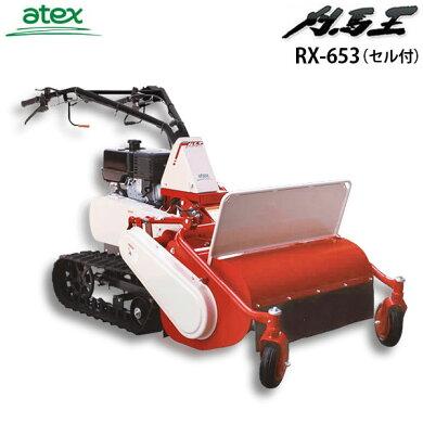 アテックスクローラー型自走式草刈機(モアー)刈馬王ハンマーナイフモアーRX-651E(8馬力/刈幅650mm)
