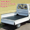 軽トラック用 荷台ゴムマット (200cm×140cm×5mm)