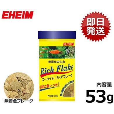 エーハイムリッチフレーク53g(熱帯魚の主食)[EHEIM1513000餌]