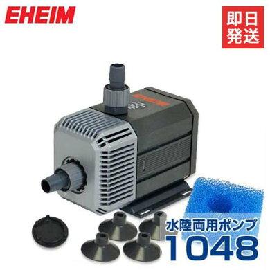 エーハイム水陸両用ポンプ1048(流量600L/h、淡水・海水両用)[EHEIM]