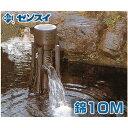 ゼンスイ ウォータークリーナー 『錦10M』 (100V10W)