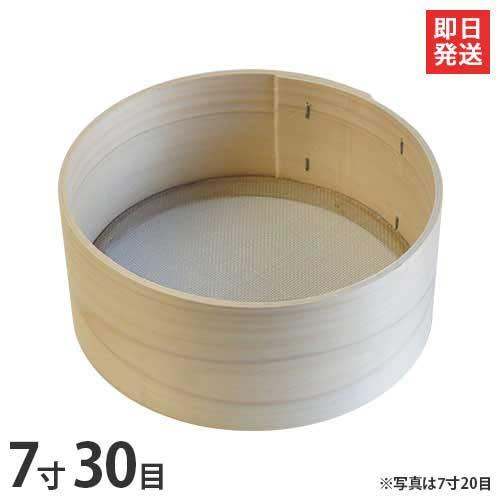 木枠ふるい 7寸 30目 (約1.0mm角 真鍮網) [丸型 篩 フルイ]