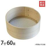 木枠ふるい 7寸?60目 (約0.5mm角/真鍮網) [篩 フルイ] [r10][s11]