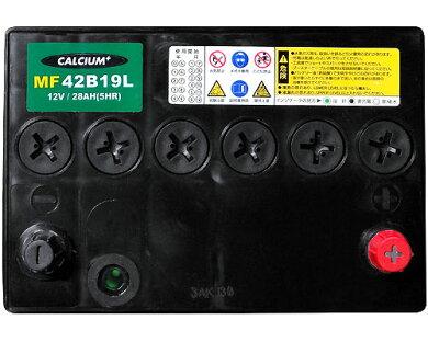 アトラスバッテリー42B19L(国産車用)【互換:28B19L/34B19L/38B19L/40B19L】