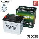 アトラス バッテリー 75D23R (国産車用) [カーバッテリー 互換:55D23R/65D23R/70D23R][r10][s3-100]