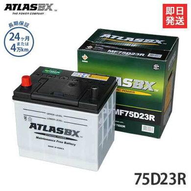 アトラスバッテリー75D23R(国産車用)【互換:55D23R/65D23R/70D23R】
