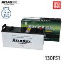 アトラス バッテリー 130F51 (国産車用) [カーバッテリー 互換:105F51/115F51][r10][s3-100]