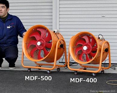 ミナト強力ダクトファンMDF-400(口径400mm)《フレアー構造》