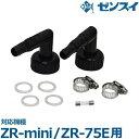 ゼンスイZRmini/ZR75E用替えパーツセット(水槽用ク