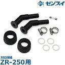 ゼンスイ ZR-250用 替えパーツセット (水槽用クーラー専用)