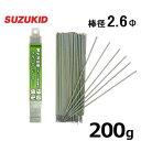 スズキッド 低電圧ステンレス溶接棒 『スターロードS-1』 PS-04 (2.6Φ×200g) [スター電器 SUZUKID 溶接機][r20]