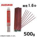 スズキッド 低電圧軟鋼用 溶接棒 『スターロードB-1』 PB-07 (1.6Φ×500g) [スター電器 SUZUKID 溶接機][r10][s1-120]