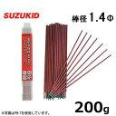 スズキッド 低電圧用 溶接棒 PB-01 1.4Φ×200g スターロードB-1 スター電器 SUZUKID 溶接機