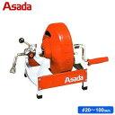 アサダ パイプクリーナー H-150 (15.5mワイヤー付き) [排水管清掃機][r20]