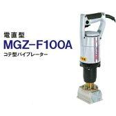 三笠(ミカサ) 電直型枠用バイブレーター MGZ-F100A [コテ型バイブレーター] [r21]