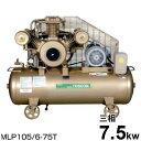 東芝 TOSCON 無給油式エアコンプレッサー MLP105/6-75T(7.5Kw) (三相200V/10馬力)[オイルフリー][r21][s4-999]【返品不可】