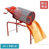 みのる 回転式 土ふるい機 SC-1 (手回し式/網目4mm) [砂ふるい機 篩機 回転ふるい機][r10][s50]