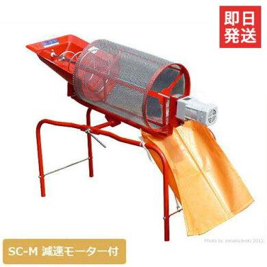 みのる回転土ふるい機SC-M(電動型)