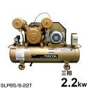 東芝 TOSCON 無給油式エアコンプレッサー SLP85/6-22T(2.2Kw) (2段圧縮型/三相200V/3馬力) 【返品不可】